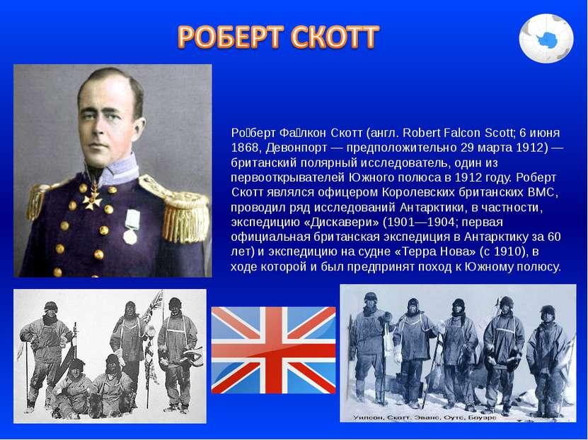 Ро берт Фа лкон Скотт (англ. Robert Falcon Scott; 6 июня 1868, Девонпорт — пр...
