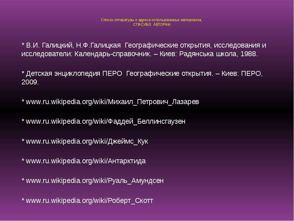 Список литературы и адреса использованных материалов, СПАСИБО АВТОРАМ. * В.И....