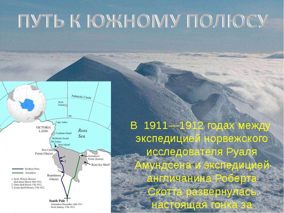 В 1911—1912 годах между экспедицией норвежского исследователя Руаля Амундсена...