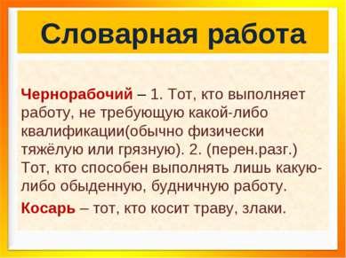 Словарная работа Чернорабочий – 1. Тот, кто выполняет работу, не требующую ка...