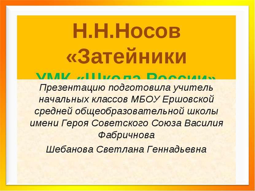 Н.Н.Носов «Затейники УМК «Школа России» Презентацию подготовила учитель начал...