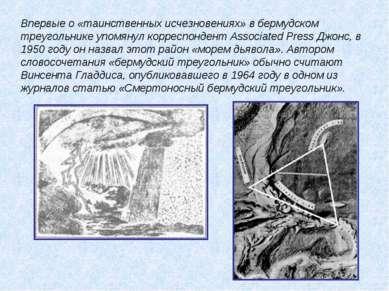 Впервые о «таинственных исчезновениях» в бермудском треугольнике упомянул кор...