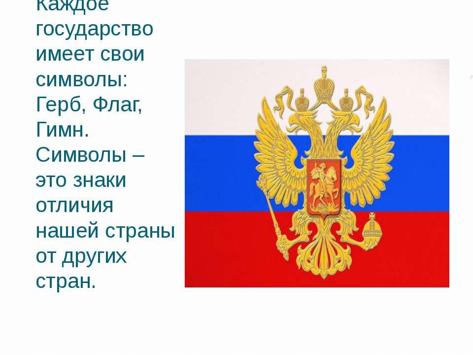 Каждое государство имеет свои символы: Герб, Флаг, Гимн. Символы – это знаки ...