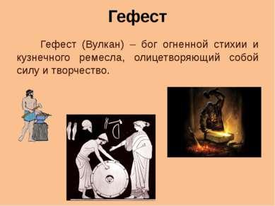 Гефест Гефест (Вулкан) – бог огненной стихии и кузнечного ремесла, олицетворя...