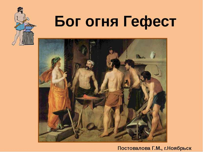 Бог огня Гефест Постовалова Г.М., г.Ноябрьск