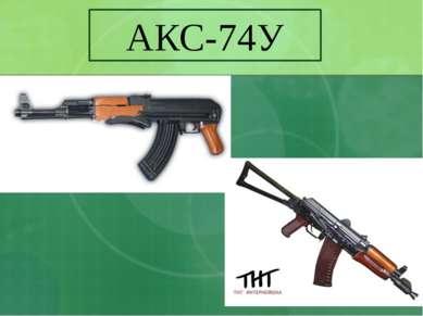АКС-74У
