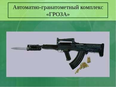 Автоматно-гранатометный комплекс «ГРОЗА»