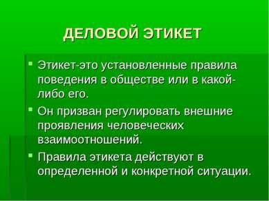 ДЕЛОВОЙ ЭТИКЕТ Этикет-это установленные правила поведения в обществе или в ка...