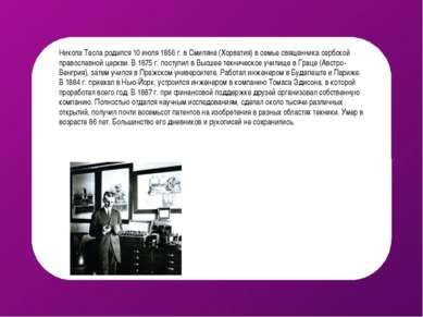 Никола Тесла родился 10 июля 1856 г. в Смиляне (Хорватия) в семье священника ...