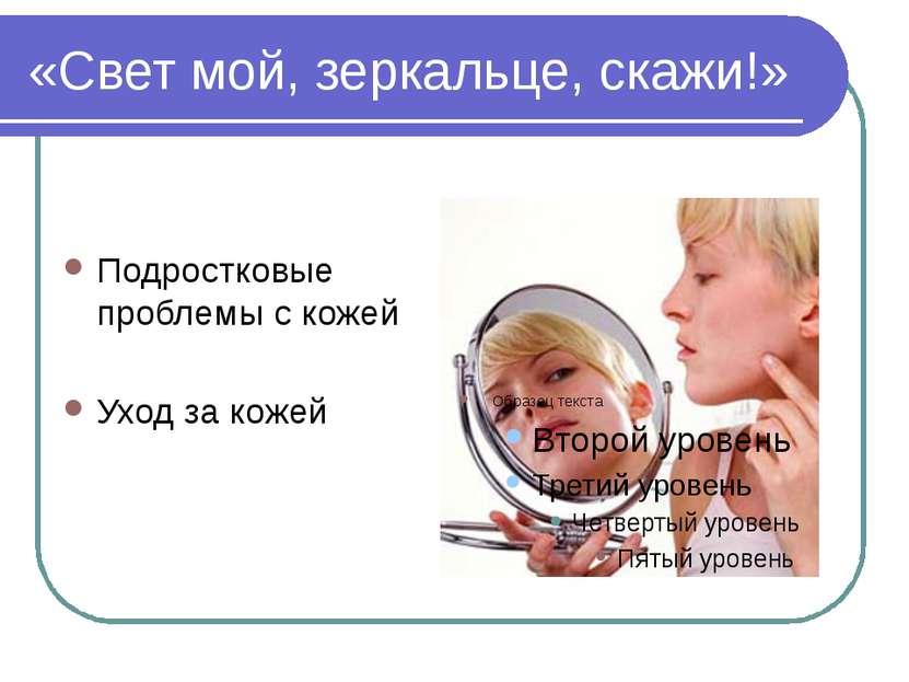 «Свет мой, зеркальце, скажи!» Подростковые проблемы с кожей Уход за кожей
