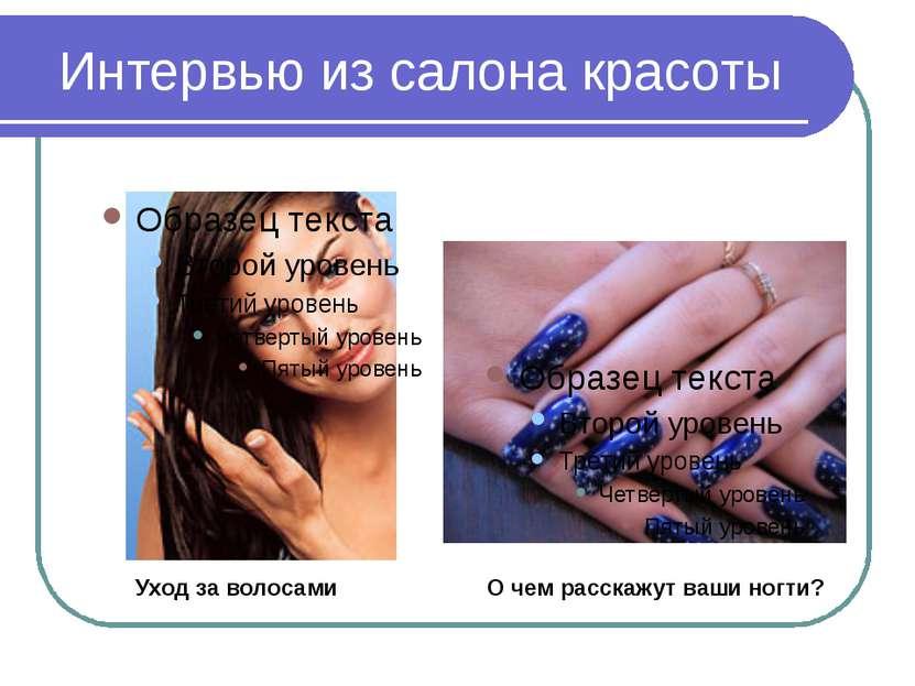 Интервью из салона красоты Уход за волосами О чем расскажут ваши ногти?