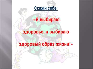 Скажи себе: «Я выбираю здоровье, я выбираю здоровый образ жизни!»