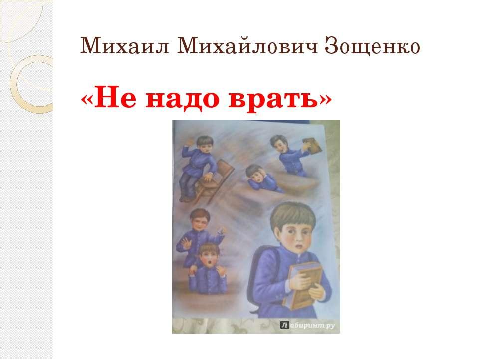 Михаил Михайлович Зощенко «Не надо врать»