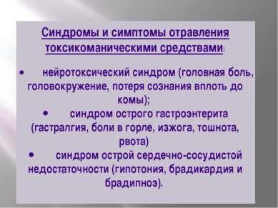 Синдромы и симптомы отравления токсикоманическими средствами: · нейрот...