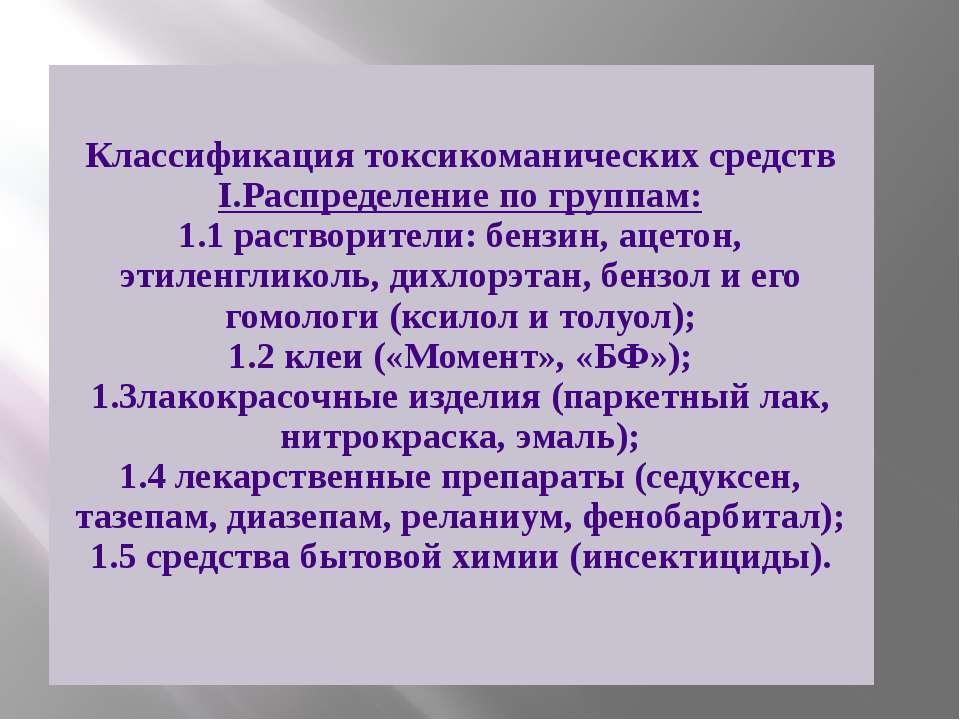Классификация токсикоманических средств I.Распределение по группам: 1.1 раств...