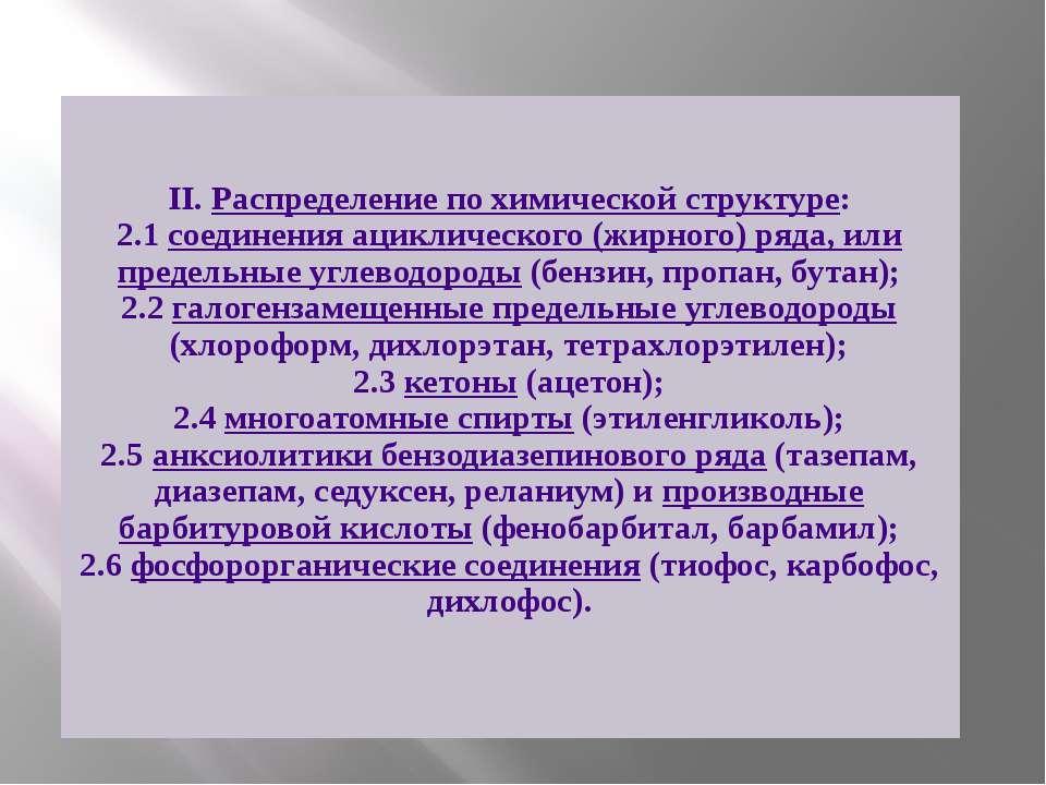 II. Распределение по химической структуре: 2.1 соединения ациклического (жирн...