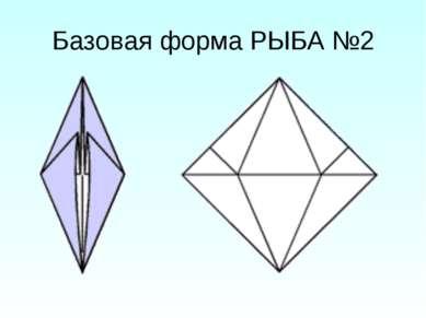 Базовая форма РЫБА №2
