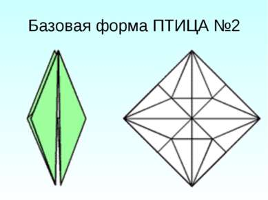 Базовая форма ПТИЦА №2