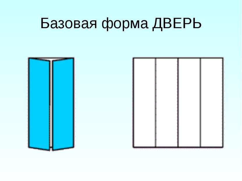 Базовая форма ДВЕРЬ