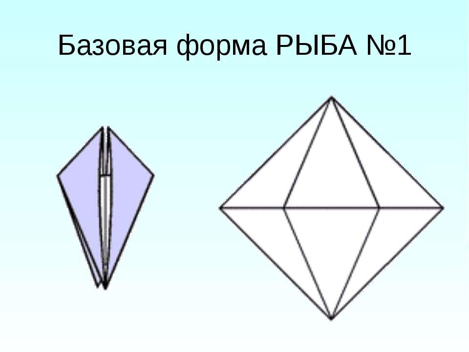 Базовая форма РЫБА №1