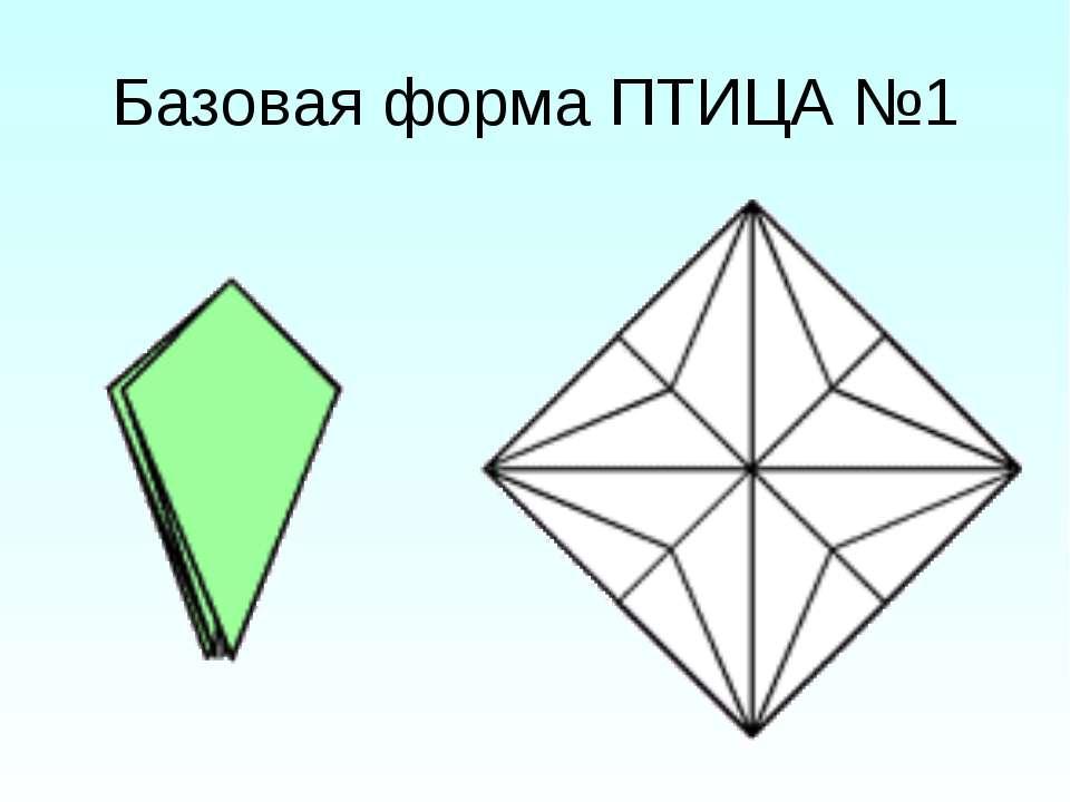 Базовая форма ПТИЦА №1