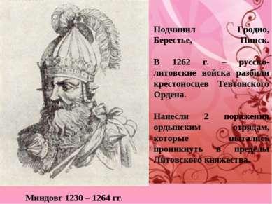 Подчинил Гродно, Берестье, Пинск. В 1262 г. – русско-литовские войска разбили...
