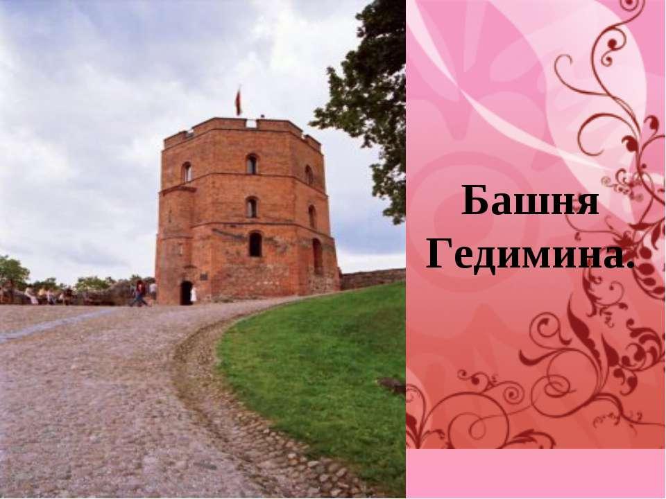 Башня Гедимина.