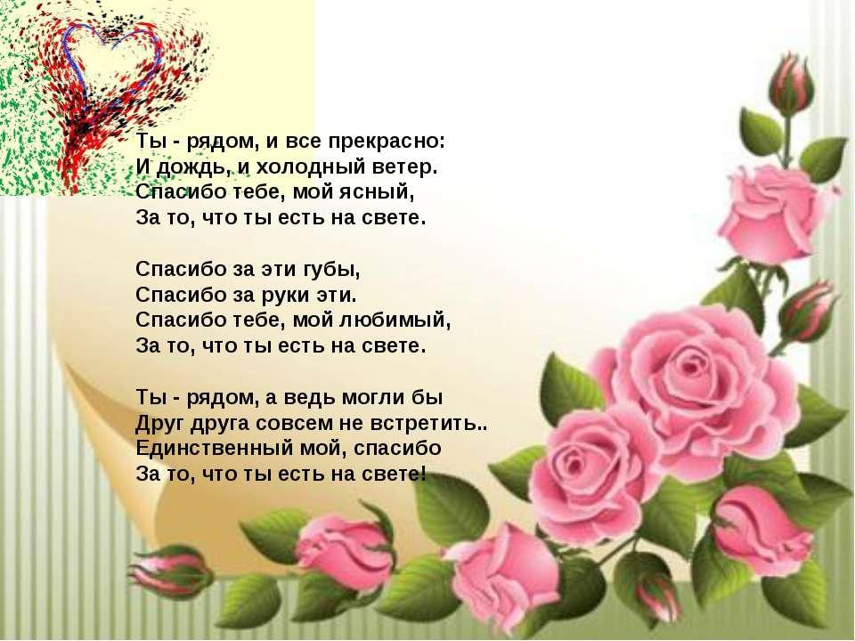 Мой любимый спасибо тебе стих