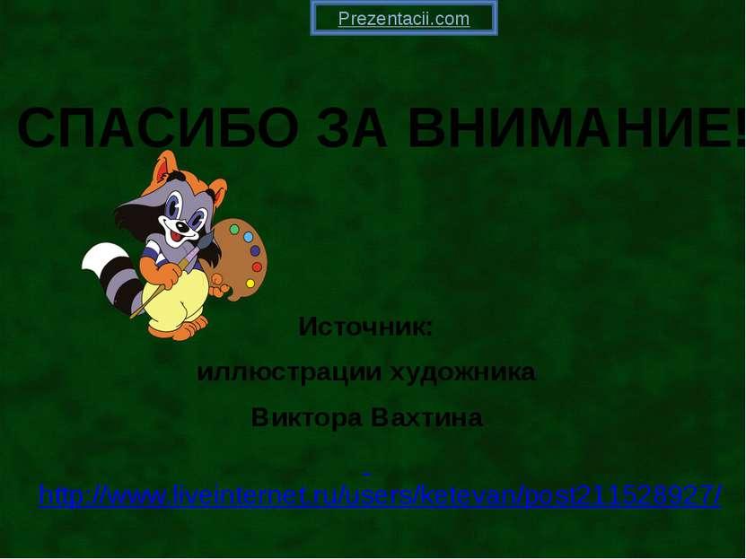 Источник: иллюстрации художника Виктора Вахтина http://www.liveinternet.ru/us...