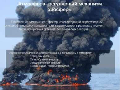 Атмосфера- регулярный механизм биосферы Естественное загрязнение – фактор, сп...