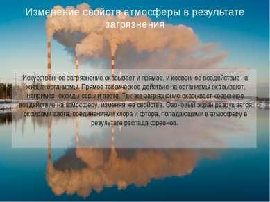 Изменение свойств атмосферы в результате загрязнения Искусственное загрязнени...