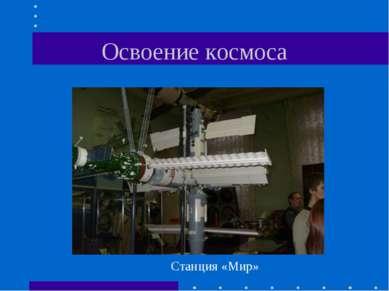 Освоение космоса Станция «Мир»
