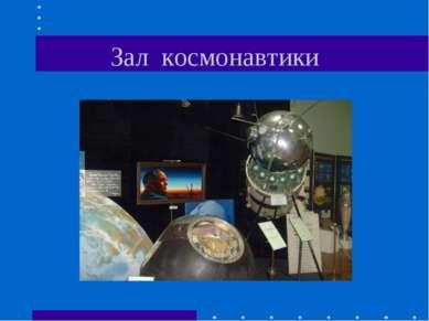 Зал космонавтики