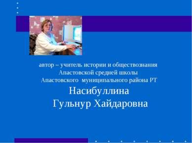 автор – учитель истории и обществознания Апастовской средней школы Апастовско...