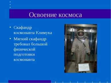Освоение космоса Скафандр космонавта Климука Мягкий скафандр требовал большой...