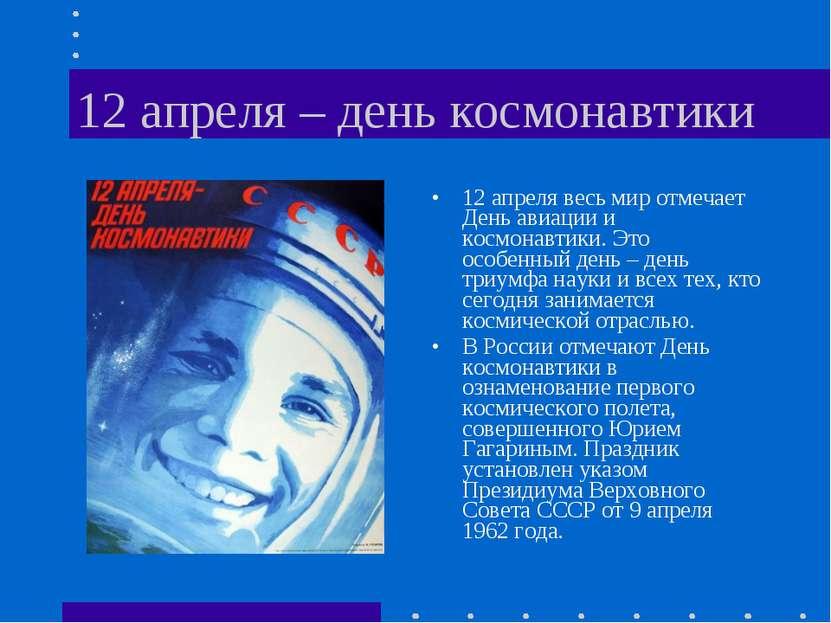 12 апреля – день космонавтики 12 апреля весь мир отмечает День авиации и косм...