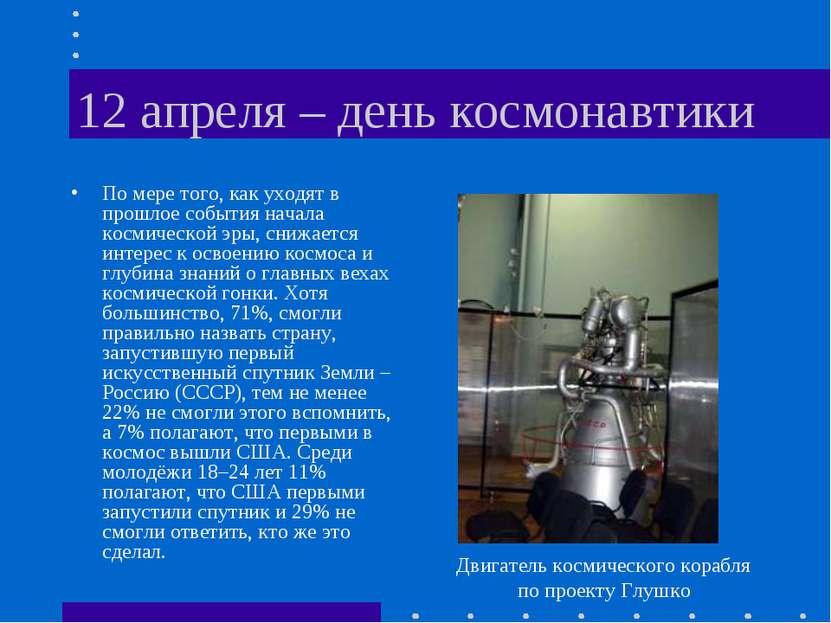 12 апреля – день космонавтики По мере того, как уходят в прошлое события нача...