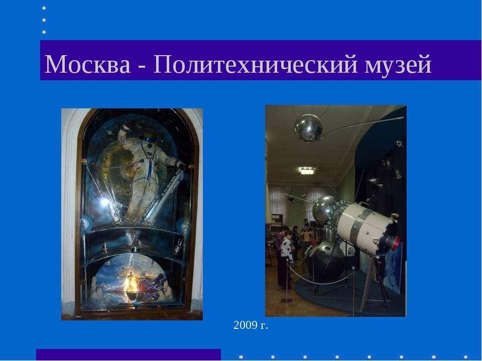 Москва - Политехнический музей 2009 г.