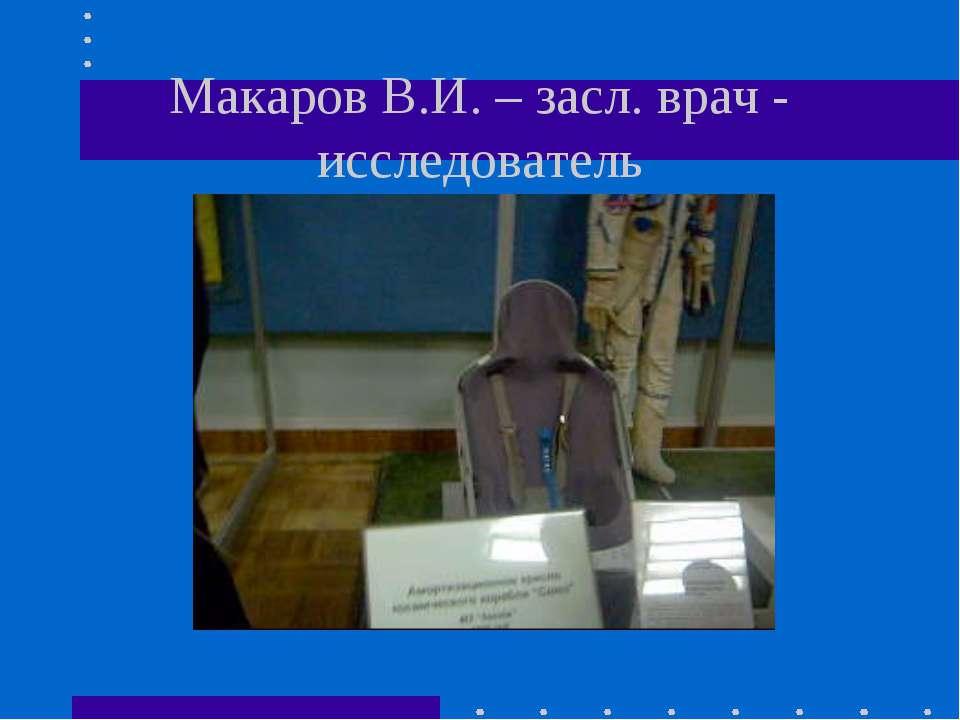 Макаров В.И. – засл. врач - исследователь