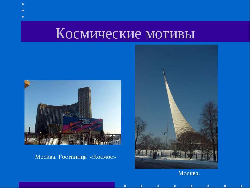 Космические мотивы Москва. Гостиница «Космос» Москва.