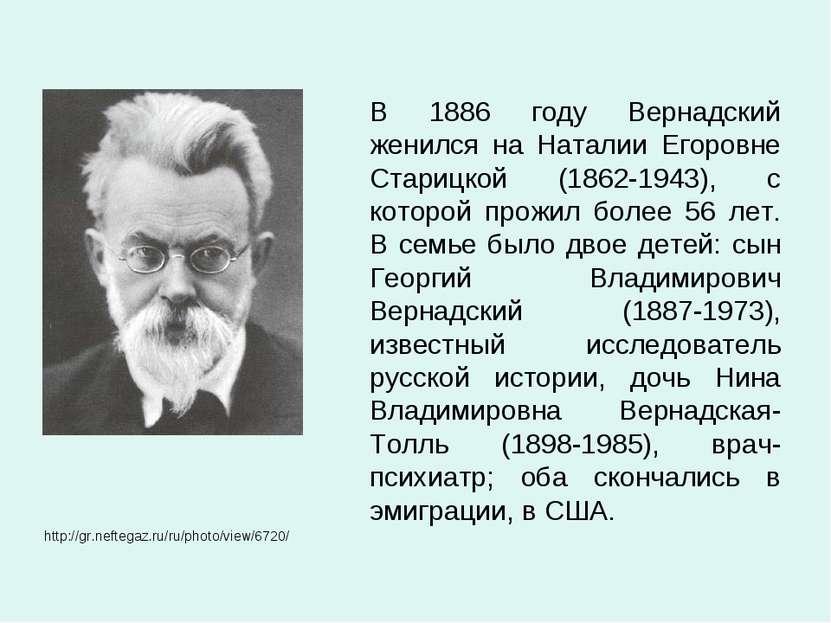 В 1886 году Вернадский женился на Наталии Егоровне Старицкой (1862-1943), с к...