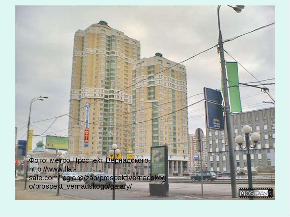 Фото: метро Проспект Вернадского. http://www.flat-sale.com/regions/zao/prospe...