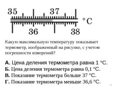 * Какую максимальную температуру показывает термометр, изображенный на рисунк...