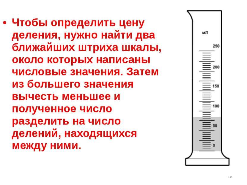 * Чтобы определить цену деления, нужно найти два ближайших штриха шкалы, окол...