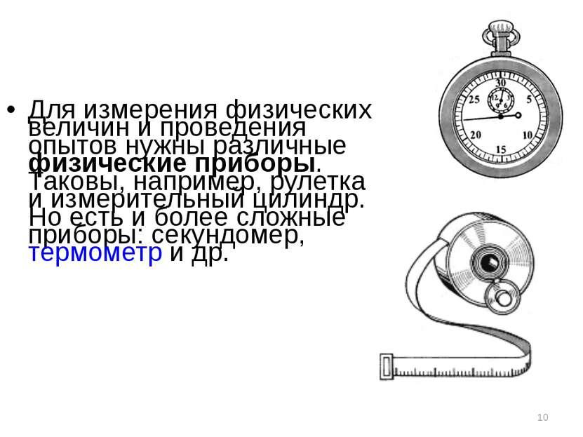 * Для измерения физических величин и проведения опытов нужны различные физиче...