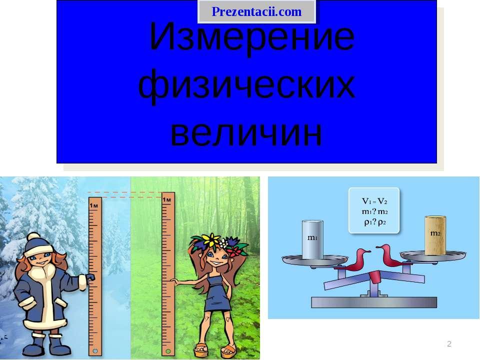 * Измерение физических величин