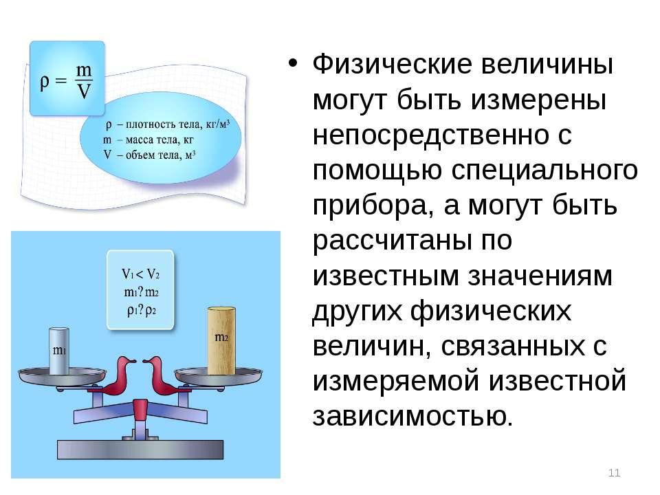 * Физические величины могут быть измерены непосредственно с помощью специальн...