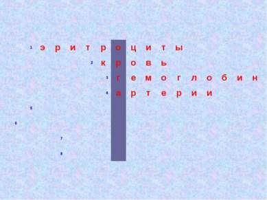 1 э р и т р о ц и т ы 2 к р о в ь 3 г е м о г л о б и н 4 а р т е р и и 5  ...