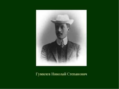 Гумилев Николай Степанович