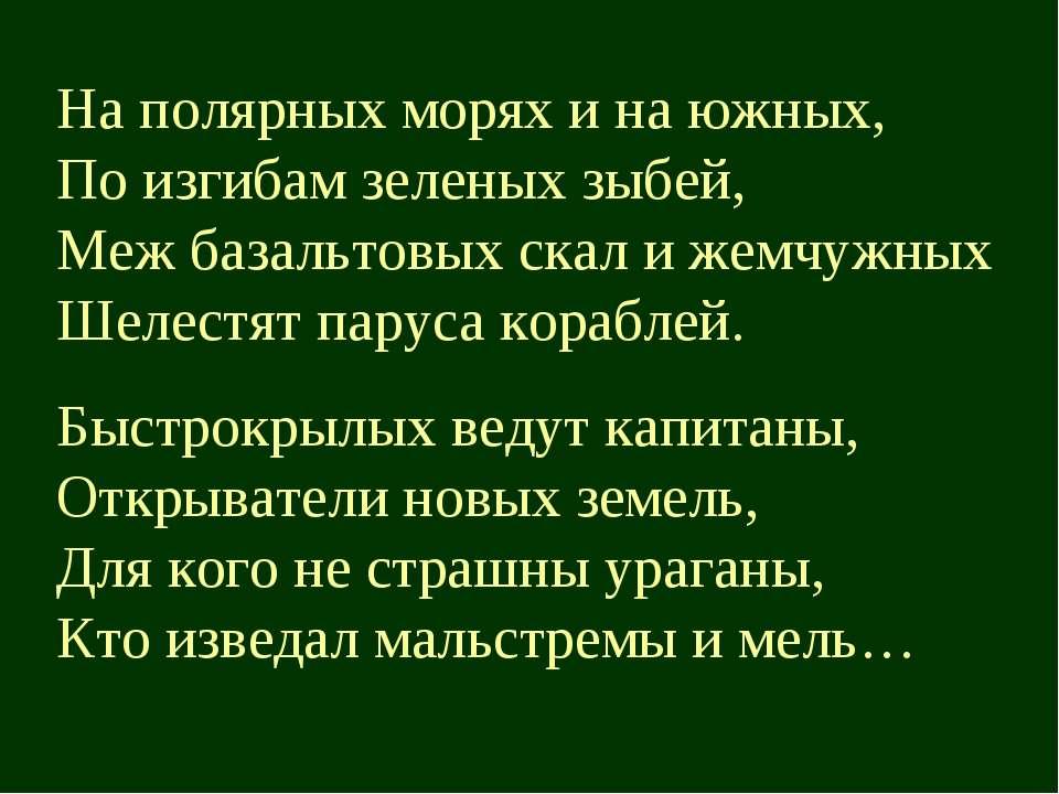 На полярных морях и на южных, По изгибам зеленых зыбей, Меж базальтовых скал ...